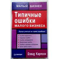 1998. ТИПИЧНЫЕ ОШИБКИ МАЛОГО БИЗНЕСА Д. Карпсон