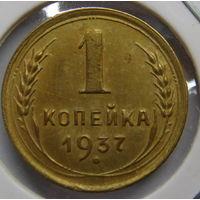 1 копейка 1937 г.  (6)