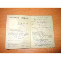 Водительские права 1938 г.