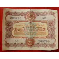 Облигация 25 рублей 1956 года. Серия 208700.