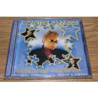 Александр Маршал - Золотые баллады - CD