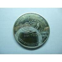 """Монета.Казахстан 50 тенге 2001 года """"10-летие независимости Казахстана""""."""