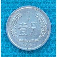 Китай 1 фынь (фэнь) 1961 года