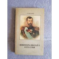 """П. Жильяр. """"Императоръ Николай II и его семья. Репринтное издание 1921 г."""""""