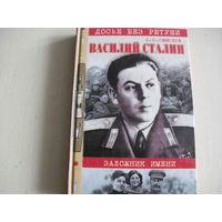 Василий СТАЛИН. Заложник имени.