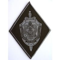 Шеврон ФСБ России (распродажа коллекции)