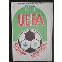 Программка футбольного матча Кубка УЕФА Динамо Минск - Спортинг 1984 г