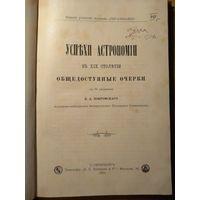 Книга УСПЕХИ АСТРОНОМИИ въ Х|Х столътiи.1902 г.