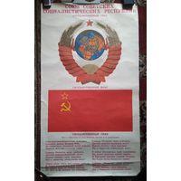 Плакат из СССР. Герб. Флаг. Гимн. Изд.Беларусь. 1987 г. Большой размер.