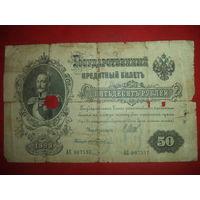 50 рублей обр. 1899 года