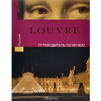Бейль Франсуаза Louvre Путеводитель по музею 2001