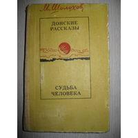 """М.Шолохов""""Донские рассказы"""". """"Судьба человека"""". Книга в подарок при покупке нескольких моих лотов!"""