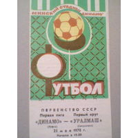 25.05.1978-Динамо Минск--Уралмаш Свердловск