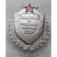 Знак. Будь готов к гражданской обороне СССР #0195