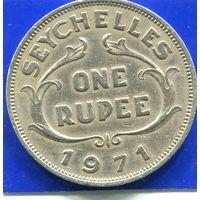 Сейшельские острова 1 рупия 1971