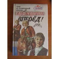 "Н.М.Cоротокина ""Гардемарины вперед!"""