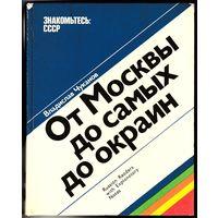 """Книга для тех, кто хочет научиться правильно читать """"От Москвы до самых до окраин"""""""