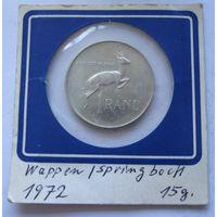 ЮАР 1 ранд 1972 Soli Deo Gloria - серебро, редкость, тираж 20.000!