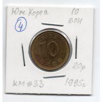 10 вон Южная Корея 1995 года (#4)