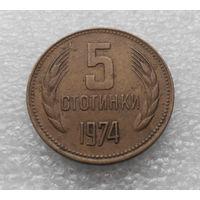 5 стотинок 1974 Болгария #07