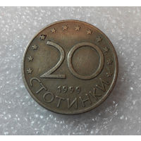 20 стотинок 1999 Болгария #03