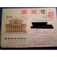Россия 1992 почта ХМК Большой театр