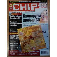 Компьютерный журнал Chip c CD диском за 2002 г.