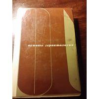 Медицинская большая старая книга Основы геронтологии