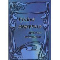 Русский модернизм. Проблемы текстологии
