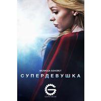 Супердевушка (Супергёрл) / Supergirl (2016) 1-ый сезон. Все 20 серий