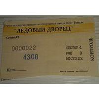 Билет Гомель - Химволокно(Могилев) 18.09.2005