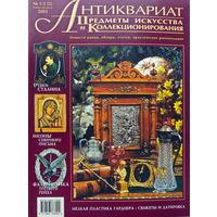 """Журнал."""" Антиквариат, предметы искусства и коллекционирования.""""номер 1-2(5)  за 2003"""