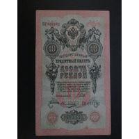 10 рублей 1909г Шипов-Овчинников  ЕИ.
