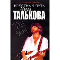 Крестный путь Игоря Талькова