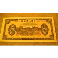 Китай 50 юаней 1949г. (копия) #4 распродажа