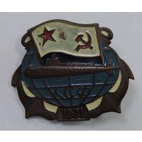 "Нагрудный Знак ""Спусковой знак АПЛ проекта 667А КСФ 1971"""