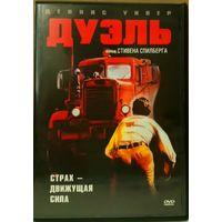 Дуэль , DVD5 (есть варианты рассрочки)