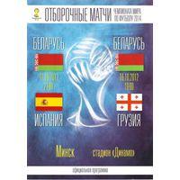 2012 Беларусь - Испания, Грузия