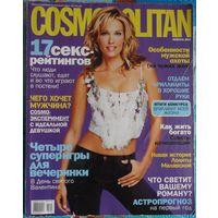 Глянцевый журнал ''Cosmopolitan'' 02-2003