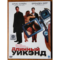 Длинный уикэнд / The Long Weekend DVD9