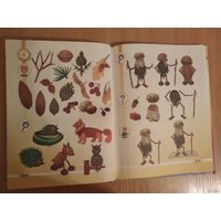 А.Ф.Журба,Н.А.Юрчанка.Азбука ручной працы.1 клас.Увеличенный формат. Почтой не высылаю.
