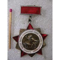 Знак. Львовское Высшее военно-политическое ордена Красной Звезды училище