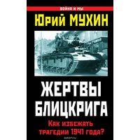 Мухин. Жертвы Блицкрига. Как избежать трагедии 1941 года?