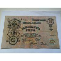 25 рублей 1909 года Родионов