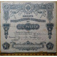 100 рублей 1915 Билет Государственного Казначейства без купонов