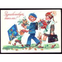 1981 год Л.Манилова Здравствуй,школа