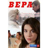 Вера (2017) Все 4 серии