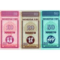 Монголия 10 менге, 20 менге, 50 менге  1993 года  UNC  (цена за 3 банкноты)