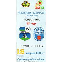 Слуцк - Волна Пинск 2012г. 1-я лига.