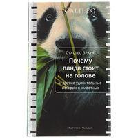 Огастес Браун. Почему панда стоит на голове и другие удивительные истории о животных